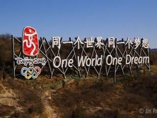 Olympijský nápis u Velké čínské zdi